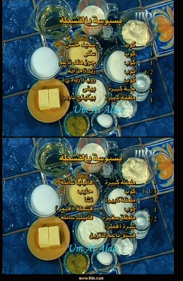 احدث وصفات حلويات منال العالم لعام 2009 - احلى وصفات 0rpwbuduzw7v0wm7nv21r6ynd81bmi7m