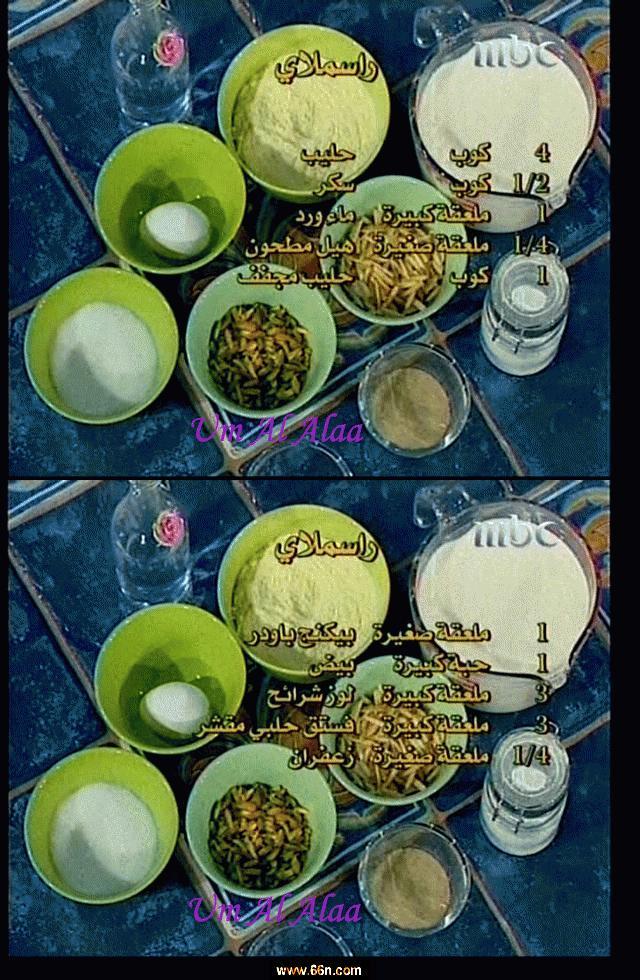 احدث وصفات حلويات منال العالم لعام 2009 - احلى وصفات 2vkrqx0939726yylu023kc82fyo1ybrp