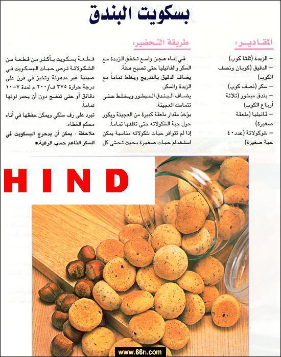 كتاب حلويات حلويات خليجيه حلويات
