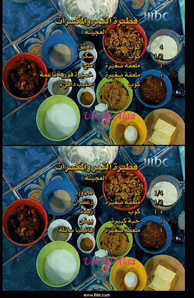 و الزبدة 2- يوضع في العجانة 3 كوب طحين فقط