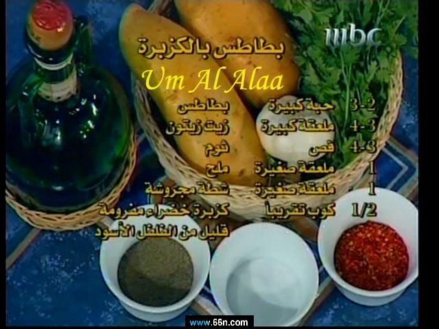 أفضل الأكلات مع الصو طريقة g978ceo6ss2egu2j60s588bcl6fhrh7y.jpg