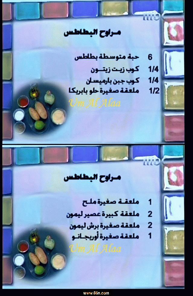 مراوح البطاطس qb4xz28q7qfyeber9kj2