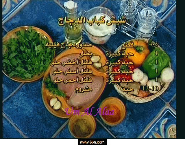 وصفات اكلات أطباق رئيسية من مطبخ منال العالم بالصور sjp8645dsrp8uk7sh1zd3a6k72dbuwwd.jpg